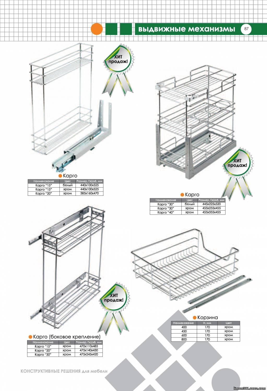 Кухонные комплектующие :: Корзины выдвижные кухонные :: Корзина ...